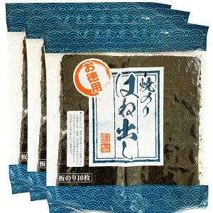 訳あり キズ海苔 10枚入×3袋 焼き海苔 有明海産