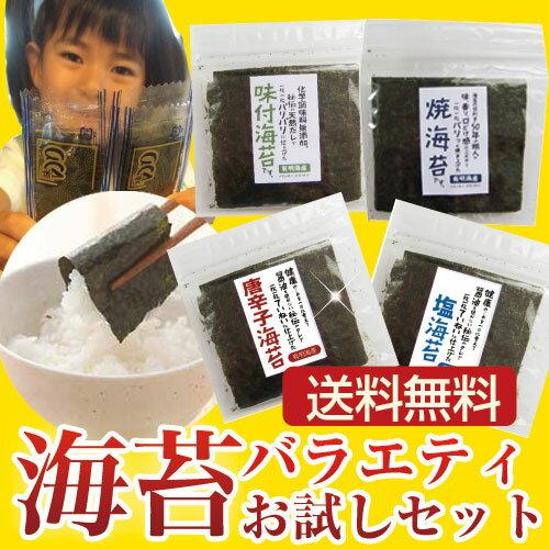 海苔バラエティお試しセット 1000円ポッキリ 有明海産 焼き海苔 味付け海苔 5種類入り ゆうパケット限定で送料無料