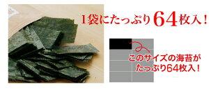 【送料無料】無添加味付け海苔8切64枚入×6袋入今だけ、もう1袋おまけ付き!味付け海苔合計7袋入【国際格安配送】