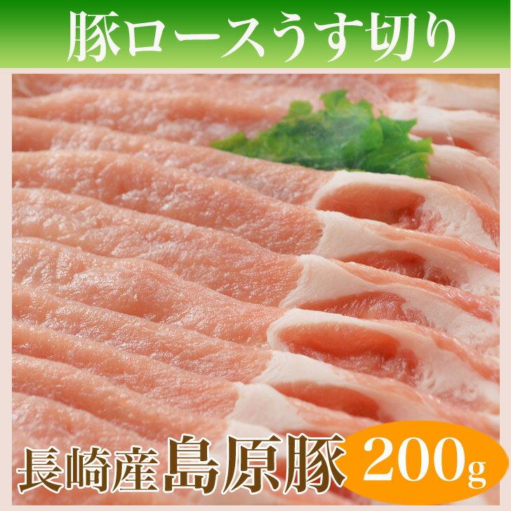 長崎島原豚 ロースうす切り 200g