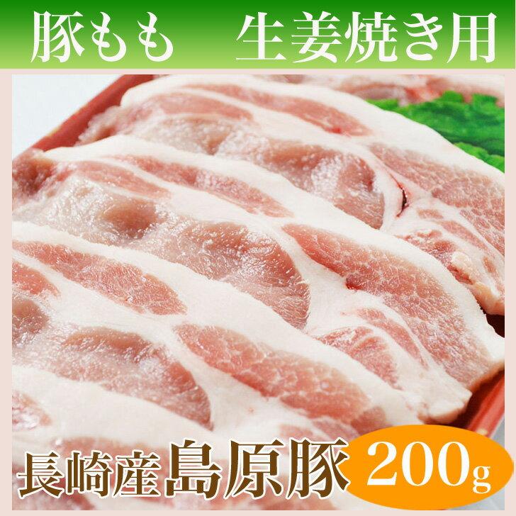 長崎島原豚 もも生姜焼き用200g