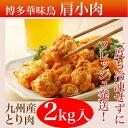 博多華味鳥 鶏肉 肩小肉 2kg入 別名とろムネと呼ばれる稀少部位!