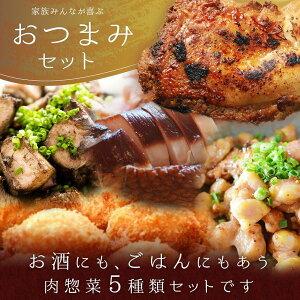 おつまみセット 5点盛り 肉惣菜 惣菜 ギフト