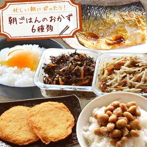 朝ごはんのおかず 6種類セット 惣菜 卵 焼き魚 納豆 クール便