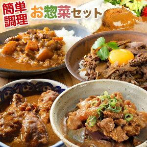 惣菜 7種類セット 和風 洋風 手作り 肉惣菜 魚惣菜 野菜惣菜 お取り寄せ グルメ 冷凍便