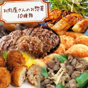 惣菜 お肉屋さんの惣菜 10種類セット 肉惣菜 惣菜セット お取り寄せ グルメ お中元 ギフト 冷凍便