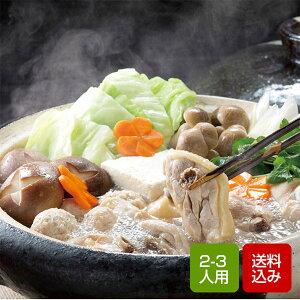 水炊き 鍋 博多水炊き 2-3人前 化粧箱入 はかた一番どり 福岡県産 冷凍便