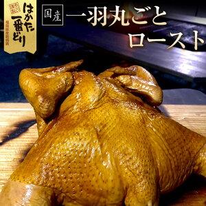 ローストチキン 一羽丸ごと 肉惣菜 簡単調理 キャンプ飯 クリスマス おせち はかた一番どり 冷凍便