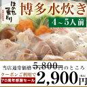 【クーポンご利用で半額】水炊き 鍋 はかた一番どり 博多水炊き 4-5人用 送料無料