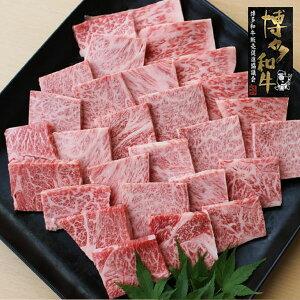 博多和牛 焼肉用ミックス 450g 国産牛肉 福岡産 ギフト