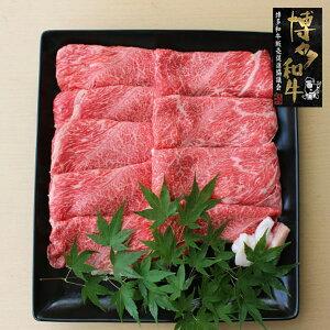 博多和牛 すき焼き用 上スライス 300g 国産牛肉 福岡産 ギフト
