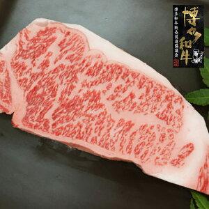 博多和牛 サーロインステーキ 1枚300g 国産牛肉 福岡産 お歳暮 ギフト