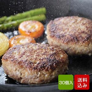 ハンバーグ 宮崎県産牛・豚の合挽きハンバーグ 30個 バラ凍結 肉惣菜 冷凍