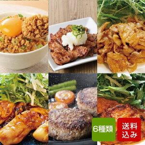 惣菜 バラエティセット 6種類入 少量サイズ 肉惣菜 惣菜セット ギフト 宮崎県産 冷凍