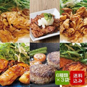 惣菜 バラエティセット 合計18袋入り 6種類×3袋入 少量サイズ 肉惣菜 惣菜セット ギフト 宮崎県産 冷凍