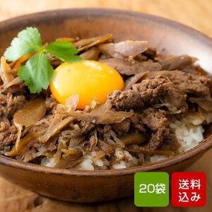 宮崎県産牛100% 牛丼の具 160g×20食 国産 レトルト おかず つゆだく 常温保存