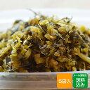 たかなめしの素 無添加 5袋入 宮崎県産高菜100% メール便限定で送料無料