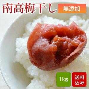 梅干し 1kg (500g×2) つぶれ梅 無添加 南高梅 大分県産