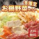 【送料無料】 お鍋野菜セット お鍋にぴったりな九州 野菜セット 8品目+卵+今だけ果物付き!合計10品付