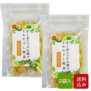 乾燥野菜 たまねぎ 25g×2袋 長崎県産 無農薬玉ねぎ 長期保存 メール便