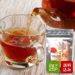 玉ねぎの皮茶 25包 玉ねぎ皮茶 無農薬 有機たまねぎ100%