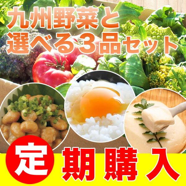 【定期購入】無農薬・減農薬の九州野菜7〜9品+選べる3品セット卵、牛乳、納豆、豆腐、梅干しを選べます!送料無料/九州野菜/野菜セット/西日本