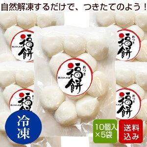 餅 50個入 丸餅 つきたて餅 防腐剤不使用 無添加 杵つき餅 おせち 福岡県産 冷凍