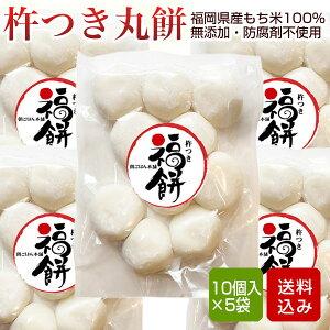 餅 50個入 丸餅 手作り 防腐剤不使用 無添加 おせち 福岡県産