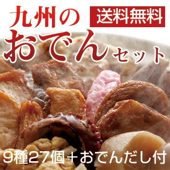 博多のおでん種 9種27個入 おでんセット 人気の博多餃子巻き入り 送料無料