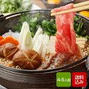 すき焼き セット 4-5人前 鍋セット 九州産 鍋パーティー お歳暮 ギフト 送料無料
