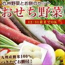 おせち野菜セット 九州野菜15品 餅6個入 九州産 おせち 雑煮 年末限定 ご予約品