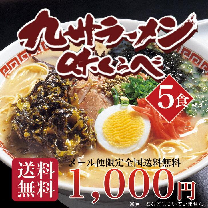 ラーメン5食入 九州ご当地食べくらべ 1000円ポッキリ ゆうパケット限定で送料無料