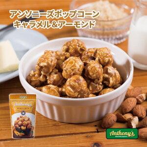 アンソニーズポップコーンキャラメル&アーモンド味45g × 12袋入