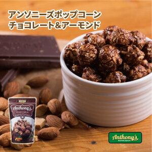 アンソニーズポップコーンチョコレート&アーモンド味45g × 12袋セット