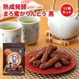 熟成発酵まろ蜜かりんとう 黒 160g × 12袋入