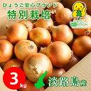 3キロ 中生品種 晩生品種 おまかせ 特別栽培 有機肥料使用 令和3...