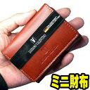 三つ折り小さい財布メンズ 極小 ミニ 革 バッグ 小物 ブランド雑貨 財布 ケース メンズ財布【ミニ財布 メンズ 小さい財布 アサヒショップ】財布 メンズ 小さい財布