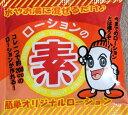【送料250円】ローション 女性 潤滑 日本製 ローションの素 パウチタイプ 美肌 ろーしょん お風呂にも ロション ローションバス