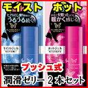 【メール便可】潤滑ゼリ 2個セット プッシュ式 潤滑剤 潤滑ゼリー 女性用 グラマラスホット潤滑ゼリー グラマラスモ…
