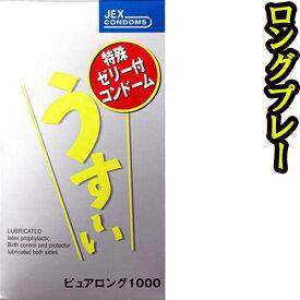 コンドーム ピュアロング 避妊具 スキン こんどーむ【コンドーム 避妊具 アサヒショップ】konndo-mu