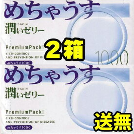 コンドーム 2箱セット 12個入り2箱 不二ラテックス めちゃうす1000 うすがた 薄型 ウスイ 安心定番品 避妊具 避孕套