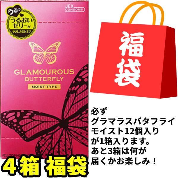 コンドーム4箱セット 日本製 避妊具 こんどーむ お楽しみ福袋