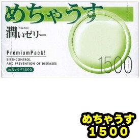 めちゃうす1500 コンドーム うすうす 薄い うすい 避妊具 スキン こんどーむ メール便