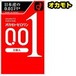 コンドーム/コンドームオカモト0.01ポリウレタン3コ入【コンドーム避妊具アサヒショップ】