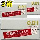 【送料無料】サガミオリジナル001 ( 5コ入*3コセット ) 通販こんどーむ うすうす 薄々 薄い うすい【コンドーム メー…