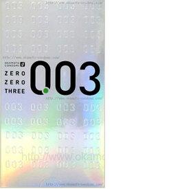 コンドーム オカモトコンドーム003(銀箱)オカモトゼロゼロスリーの代表 0.03 【RCP】メール便【コンドーム 避妊具 アサヒショップ】