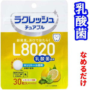 L8020 乳酸菌 チュアブル ラクレッシュ サプリ タブレット キシリトール 砂糖不使用 L8020乳酸菌 口内環境 お口の健康 【口臭予防 アサヒショップ】