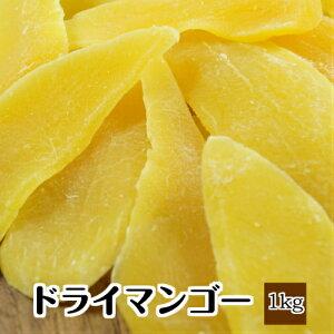 【5,000円以上送料無料】ドライマンゴー 1Kg入り タイ産肉厚で甘味が強いスライス状のドライマンゴーです。                                   ※ドライフルーツ、マンゴー、タイ産