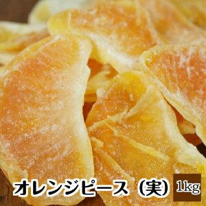 【5,000円以上送料無料】オレンジピース(実)1kg入り