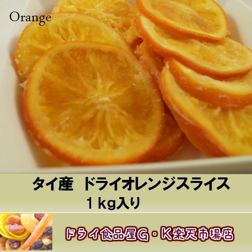 【5,000円以上送料無料】ドライオレンジスライス 1Kg入り タイ産タイ産のドライオレンジはほどよい甘味と酸味のバランスが取れたスライスタイプです。※ドライフルーツ、オレンジ、スライス、タイ産